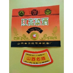 酒標(wh234043)_7788舊貨商城__七七八八商品交易平臺(7788.com)