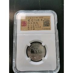 建党70周年纪念币(wh234072)_7788收藏__收藏热线