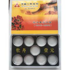 牡丹国徽一元盒装套币水晶盒(wh234111)_7788收藏__收藏热线