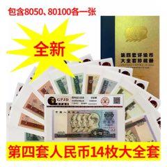 第四套人民幣大全套評級幣65分以上(wh234242)_7788舊貨商城__七七八八商品交易平臺(7788.com)