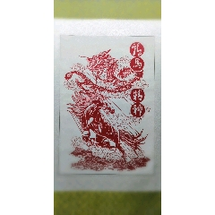龍馬精神(wh234244)_7788舊貨商城__七七八八商品交易平臺(7788.com)