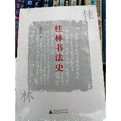 桂林書法史,趙曉嬌(wh234245)_7788舊貨商城__七七八八商品交易平臺(7788.com)