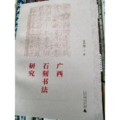 廣西石刻書法研究;趙曉嬌(wh234246)_7788舊貨商城__七七八八商品交易平臺(7788.com)