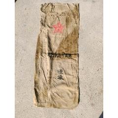 紅軍文件袋,糧袋(wh241349)_7788舊貨商城__七七八八商品交易平臺(7788.com)