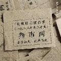 八十年代鹿寨煤油票,單張價格,拍一發一張(wh241384)_7788舊貨商城__七七八八商品交易平臺(7788.com)