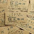 文革語錄安徽省蕪湖茶廠飯票,單張價格,拍一發一張。(wh241386)_7788舊貨商城__七七八八商品交易平臺(7788.com)