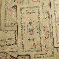 六十年代山東省農業科學院實驗農場牛奶票,單張價格,拍一發一張(wh241389)_7788舊貨商城__七七八八商品交易平臺(7788.com)