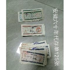 存單295張(wh241401)_7788舊貨商城__七七八八商品交易平臺(7788.com)