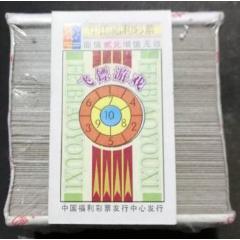中國福利彩票-飛鏢游戲(4.20小盒)(wh241428)_7788舊貨商城__七七八八商品交易平臺(7788.com)