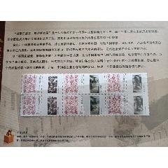 紀念珍藏郵冊(wh242373)_7788舊貨商城__七七八八商品交易平臺(7788.com)