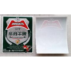 華丹干啤、紀念標(wh248933)_7788收藏__收藏熱線