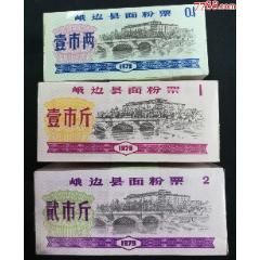 【1979年】峨边县面粉票3种各1000枚(wh249141)_7788收藏__收藏热线