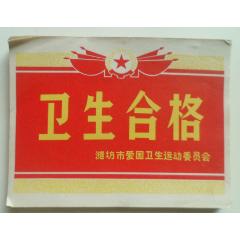 卫生合格(wh249512)_7788商城__七七八八商品交易平台(7788.com)