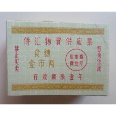 山東省僑匯物資供應票-食糖壹市兩(wh249560)_7788收藏__收藏熱線