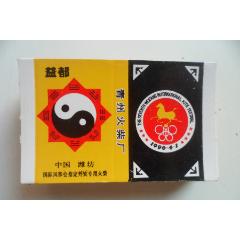 青州火柴(wh249571)_7788收藏__收藏熱線