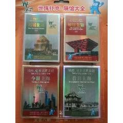 2010年上海世博会60盒240付合售(wh249697)_7788收藏__收藏热线