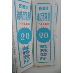 潍坊市煤票-贰拾公斤(wh249702)_7788收藏__收藏热线
