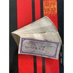 四川省期票5元100张连号(wh249706)_7788收藏__收藏热线