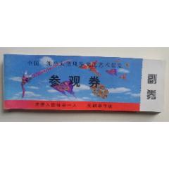 中国潍坊大型风筝文化艺术展览参观劵(wh249708)_7788收藏__收藏热线