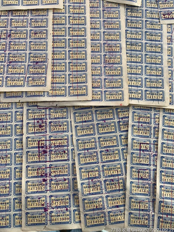 四川省零存整取有奖储蓄存款凭证1958-1959年_单价0.2元/件_第3张_7788收藏__收藏热线