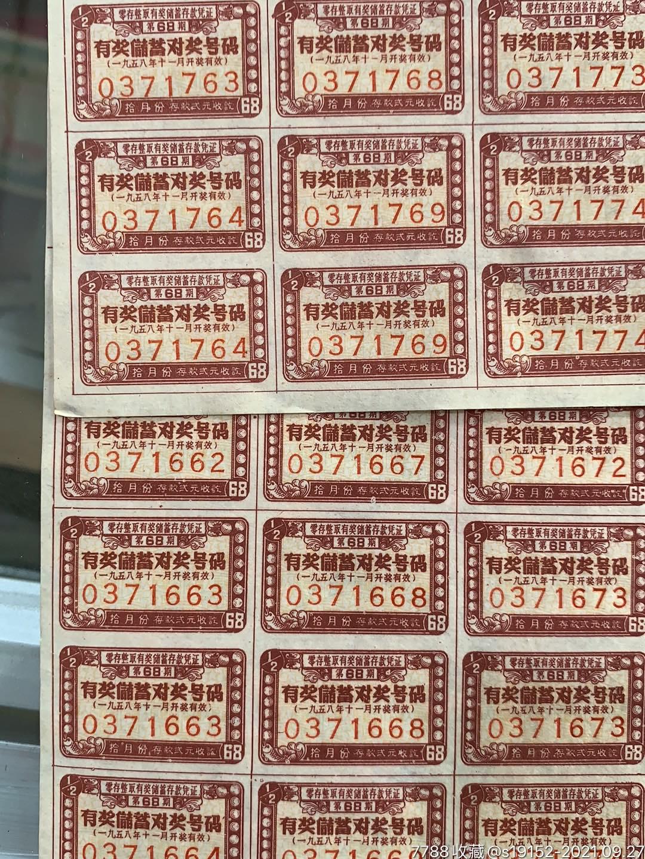 四川省零存整取有奖储蓄存款凭证1958-1959年_单价0.2元/件_第5张_7788收藏__收藏热线