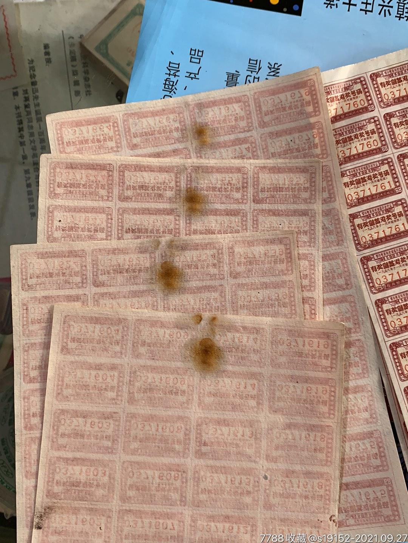 四川省零存整取有奖储蓄存款凭证1958-1959年_单价0.2元/件_第7张_7788收藏__收藏热线