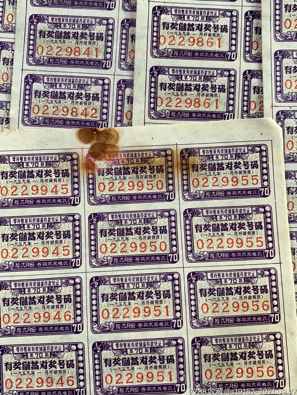 四川省零存整取有奖储蓄存款凭证1958-1959年_单价0.2元/件_第13张_7788收藏__收藏热线