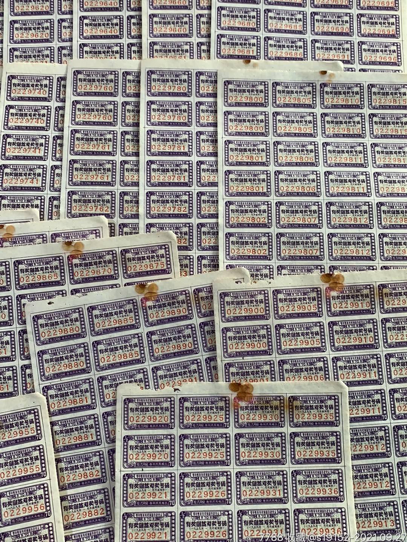 四川省零存整取有奖储蓄存款凭证1958-1959年_单价0.2元/件_第14张_7788收藏__收藏热线