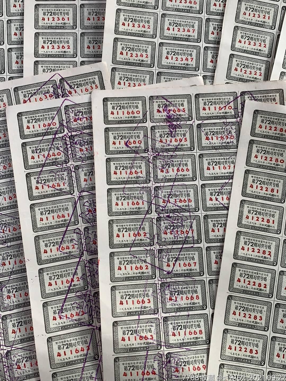 四川省零存整取有奖储蓄存款凭证1958-1959年_单价0.2元/件_第20张_7788收藏__收藏热线
