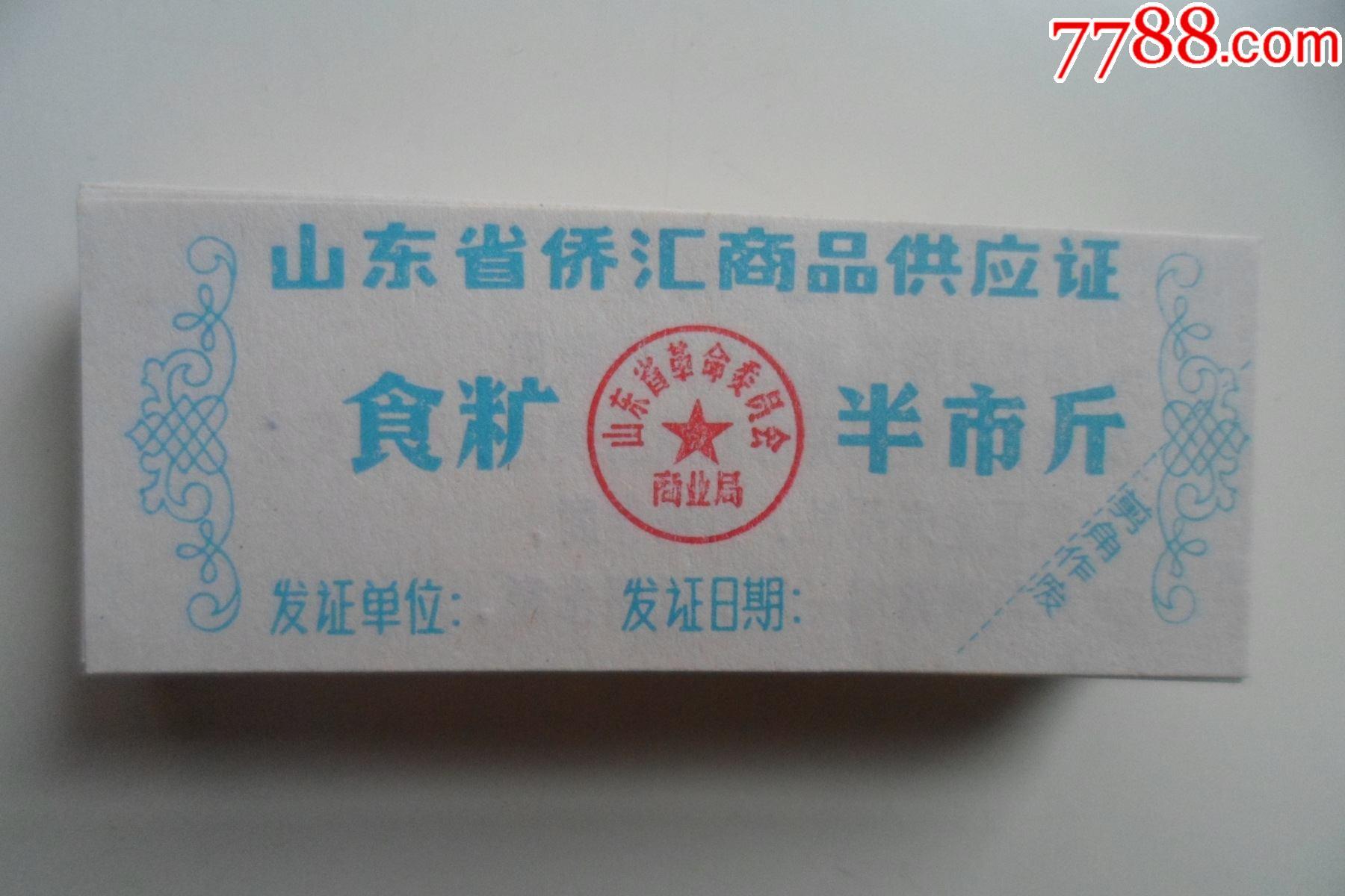 山东省侨汇商品供应证-食糖半市斤_单价1元/件_第1张_7788收藏__收藏热线