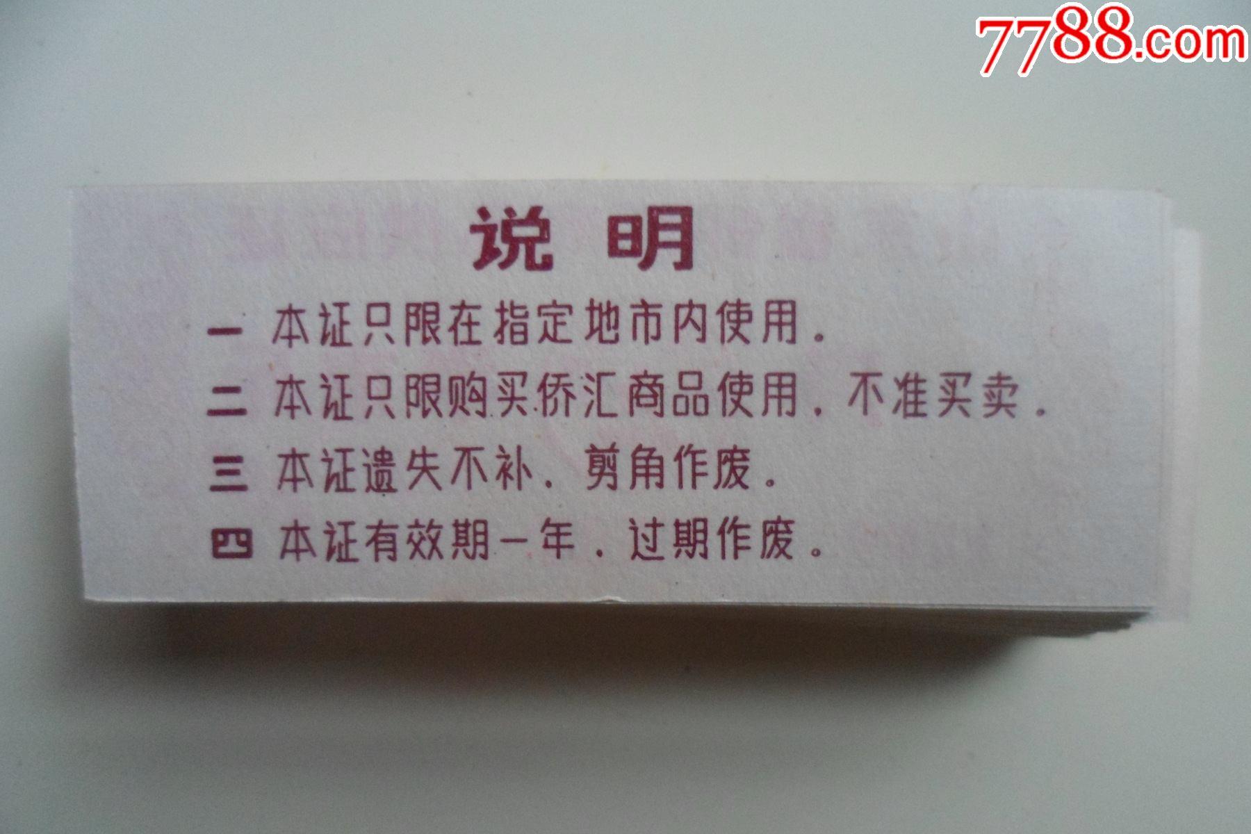山东省侨汇商品供应证-食糖半市斤_单价1元/件_第3张_7788收藏__收藏热线