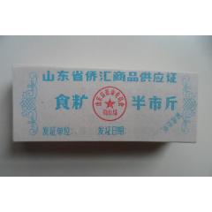 山东省侨汇商品供应证-食糖半市斤(wh249713)_7788收藏__收藏热线