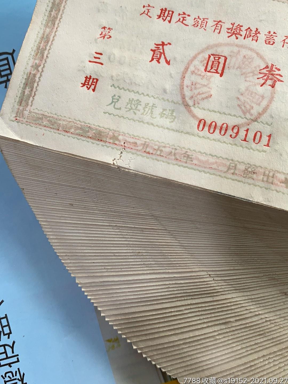 潼南县有奖存单_单价5元/件_第4张_7788收藏__收藏热线