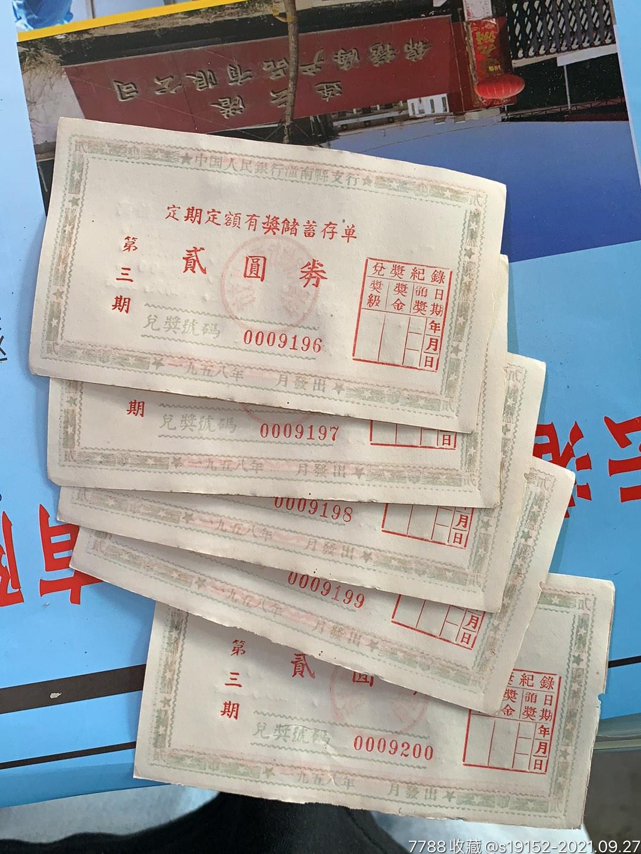 潼南县有奖存单_单价5元/件_第8张_7788收藏__收藏热线