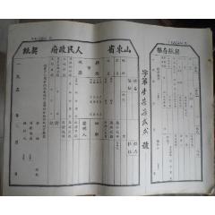 山东省人民政府契纸(wh249717)_7788收藏__收藏热线