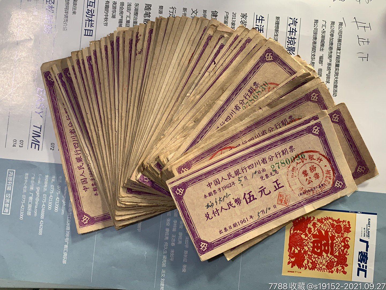 四川省期票五元的55枚合售_单价2元/件_第1张_7788收藏__收藏热线