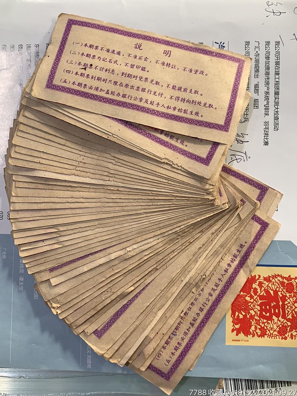 四川省期票五元的55枚合售_单价2元/件_第2张_7788收藏__收藏热线