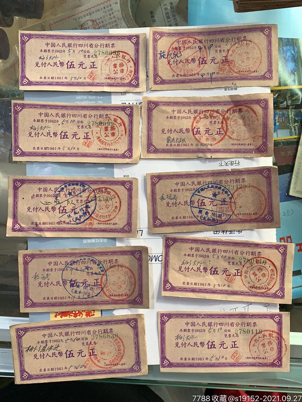 四川省期票五元的55枚合售_单价2元/件_第3张_7788收藏__收藏热线