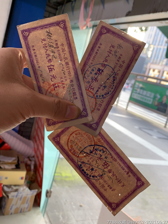 四川省期票五元的55枚合售_单价2元/件_第4张_7788收藏__收藏热线