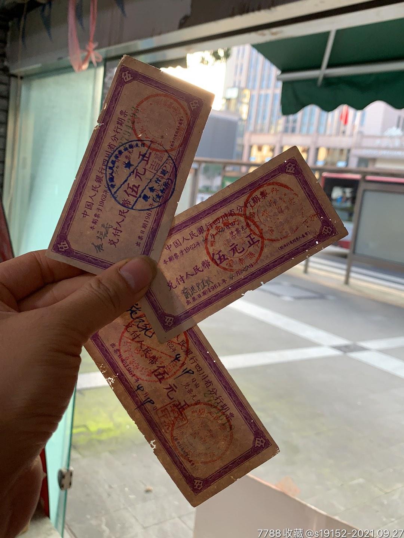 四川省期票五元的55枚合售_单价2元/件_第5张_7788收藏__收藏热线