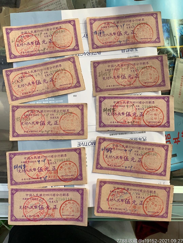 四川省期票五元的55枚合售_单价2元/件_第6张_7788收藏__收藏热线