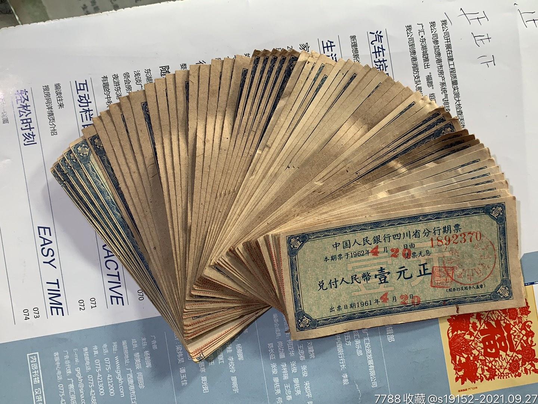 四川省期票一元的55枚合售_单价2元/件_第1张_7788收藏__收藏热线