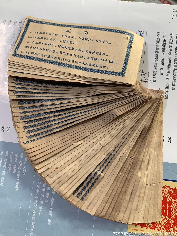 四川省期票一元的55枚合售_单价2元/件_第2张_7788收藏__收藏热线