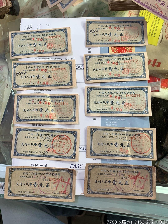 四川省期票一元的55枚合售_单价2元/件_第3张_7788收藏__收藏热线