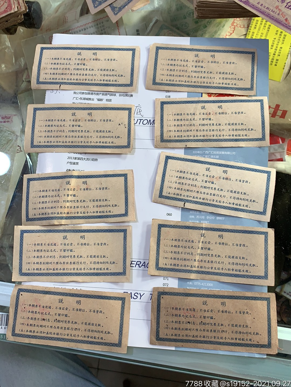 四川省期票一元的55枚合售_单价2元/件_第4张_7788收藏__收藏热线