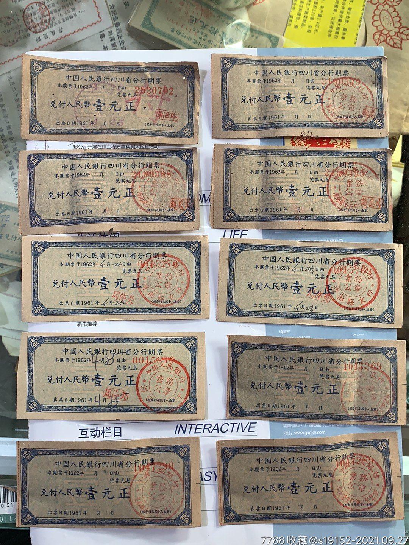 四川省期票一元的55枚合售_单价2元/件_第6张_7788收藏__收藏热线