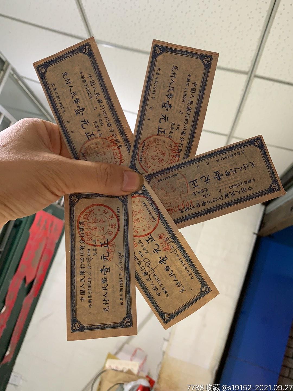 四川省期票一元的55枚合售_单价2元/件_第7张_7788收藏__收藏热线