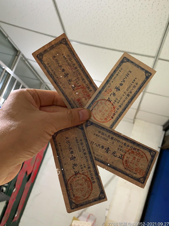 四川省期票一元的55枚合售_单价2元/件_第8张_7788收藏__收藏热线