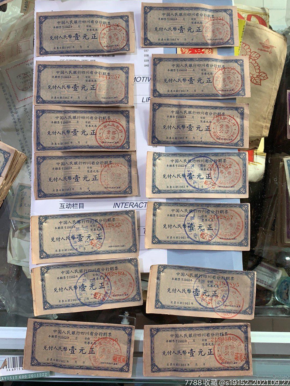 四川省期票一元的55枚合售_单价2元/件_第9张_7788收藏__收藏热线