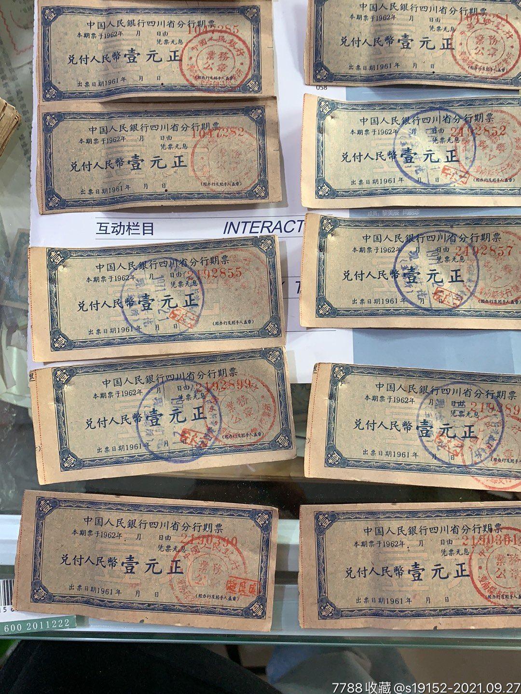 四川省期票一元的55枚合售_单价2元/件_第10张_7788收藏__收藏热线